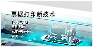 票据打印新技术